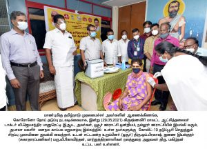 collector Inaugurate Special Vaccination Camp