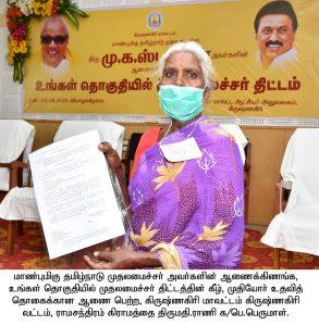 TNCM Petition Scheme Success Story