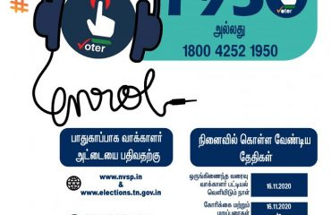Voter helpline no