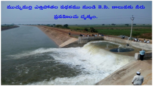 MUTCHUMARRI LIFT IRRIGATION SCHEME