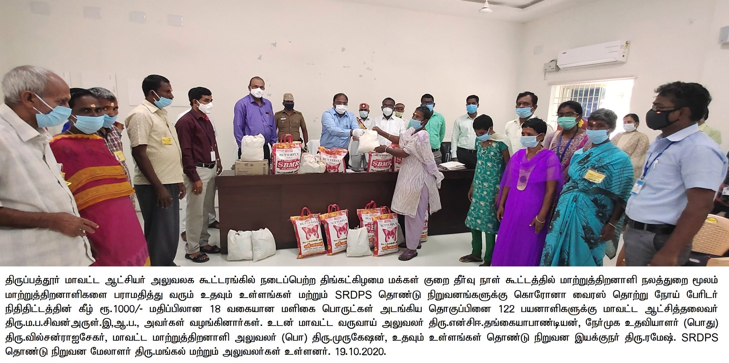 District Collector Given groceries to Physically challenged People 19-10-2020
