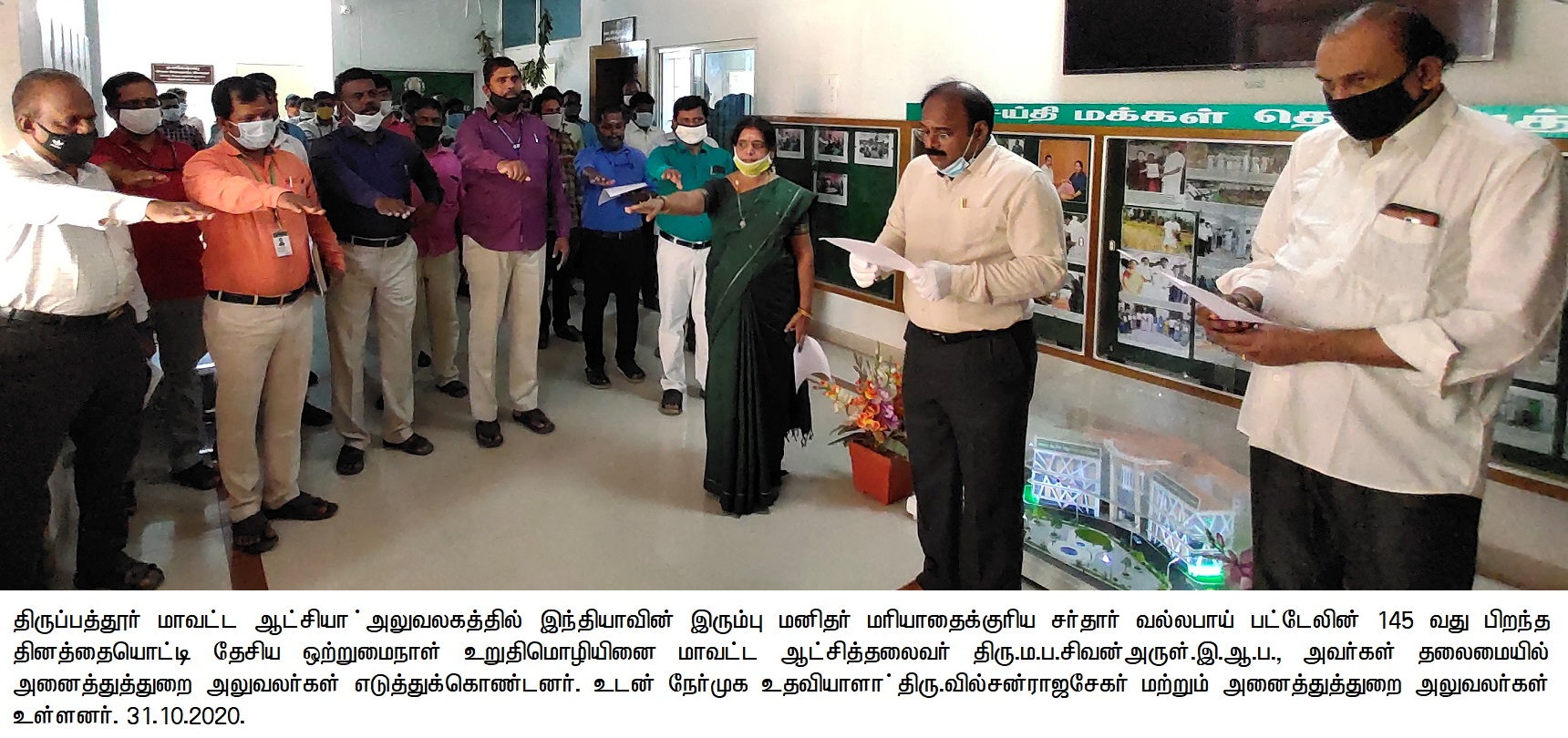 National Unity Day Pledge Taken at Collectorate officials 31-10-2020