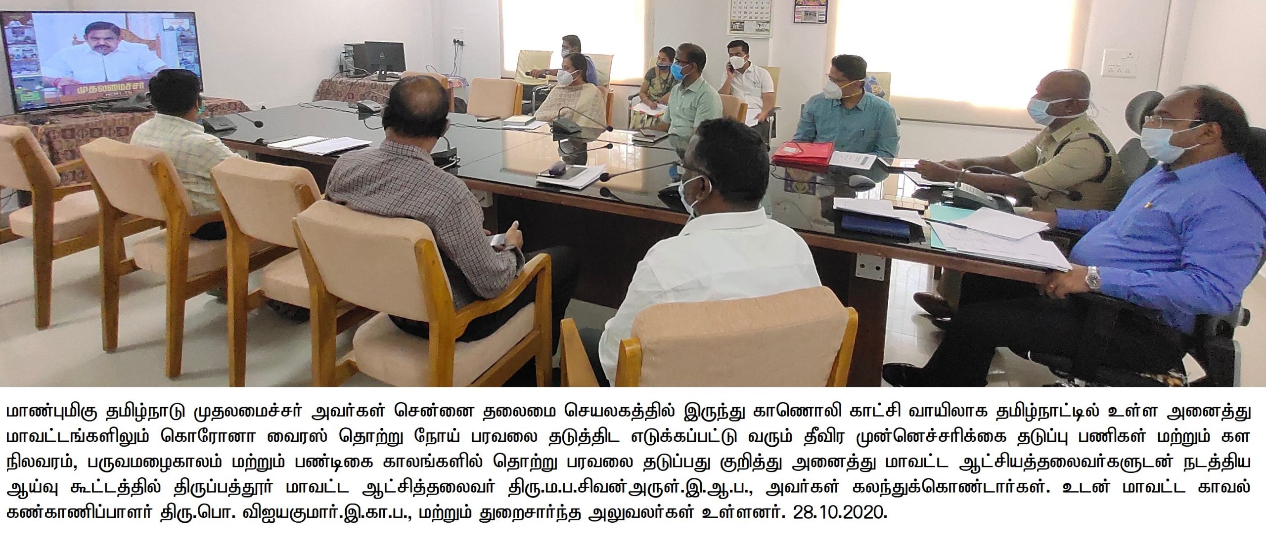 Corona Virus Preventive Methods Discussion through Video conference With Honorable Chief Minister Edapadi K.Palanisami 28-10-2020