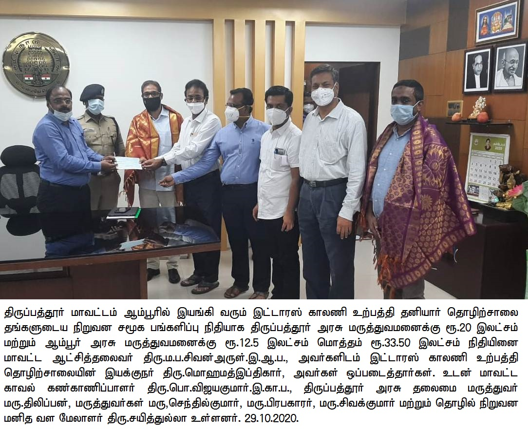 District Collector Received CSR fund for hospital development work 29-10-2020