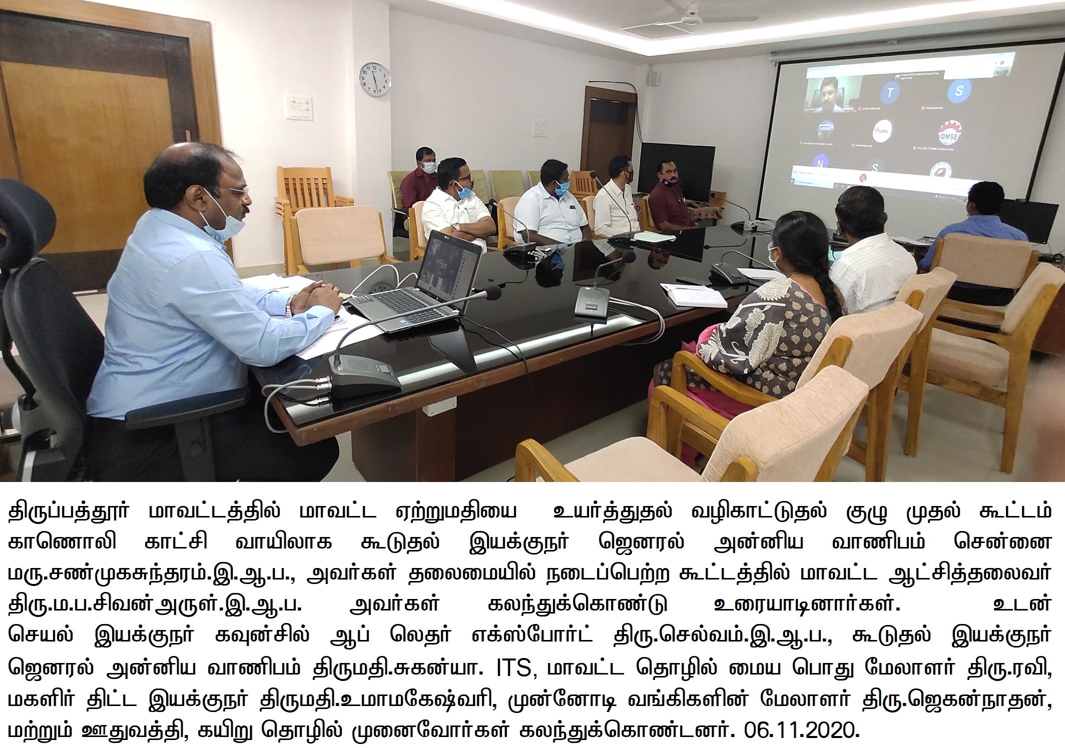 District Collector Meeting with Horticulture Department officials 10-11-2020