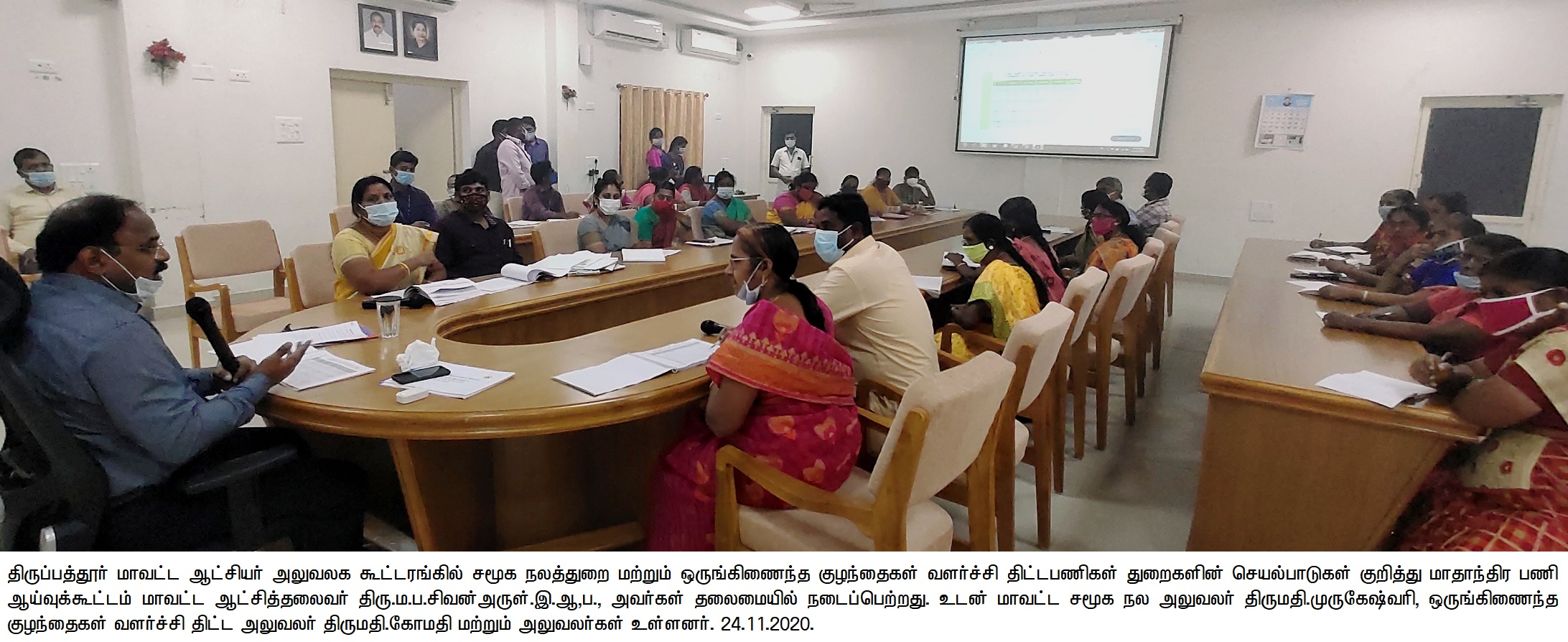 District Collector Meeting with Social Welfare Department 24-11-2020