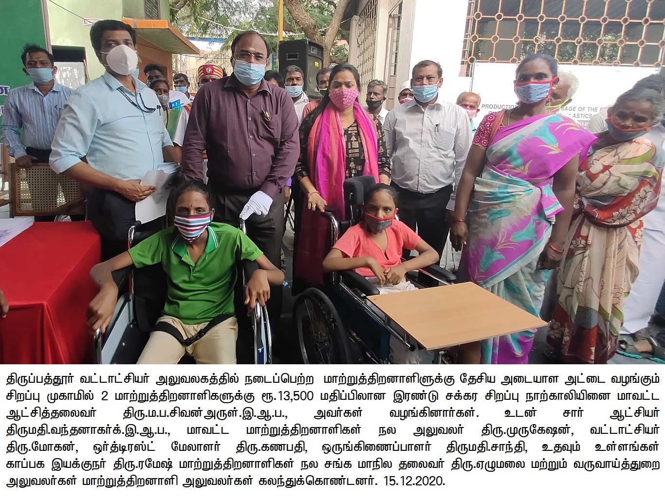 Physically challenged id card given by District Collector 15-12-2020