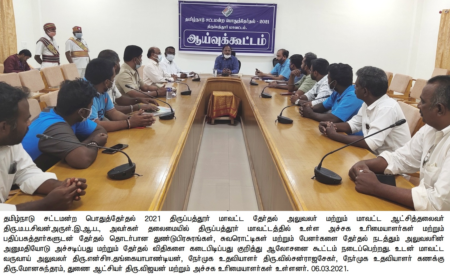 District Collector meeting with printing press owners 06-03-2021