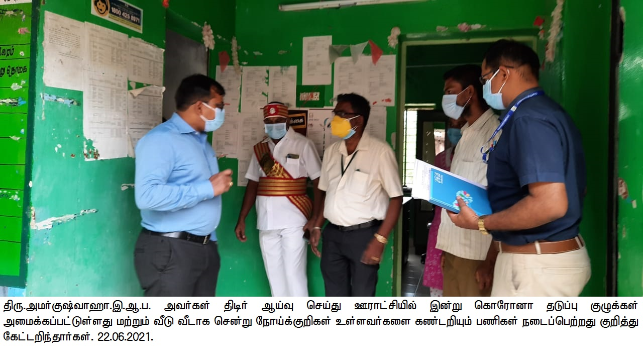 District Collector Inspection 22/06/2021