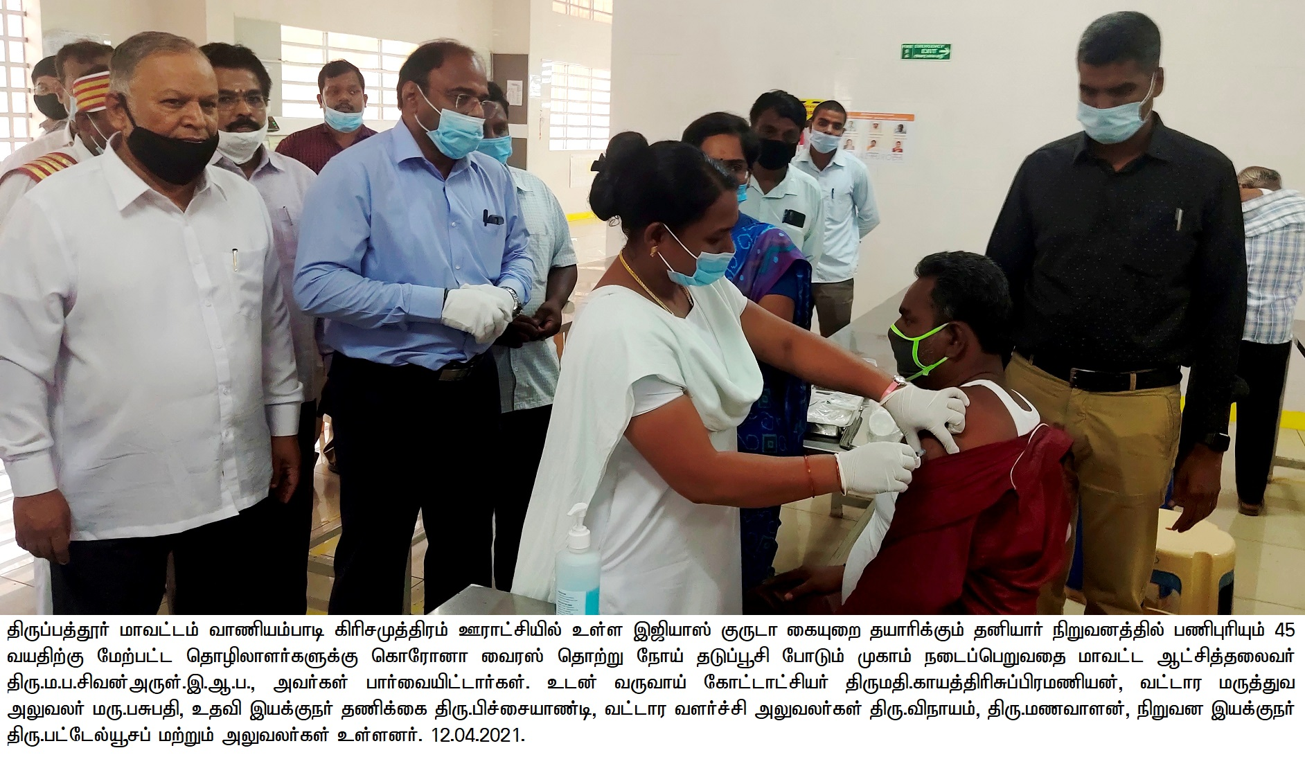 District Collector Inspection 12/04/2021