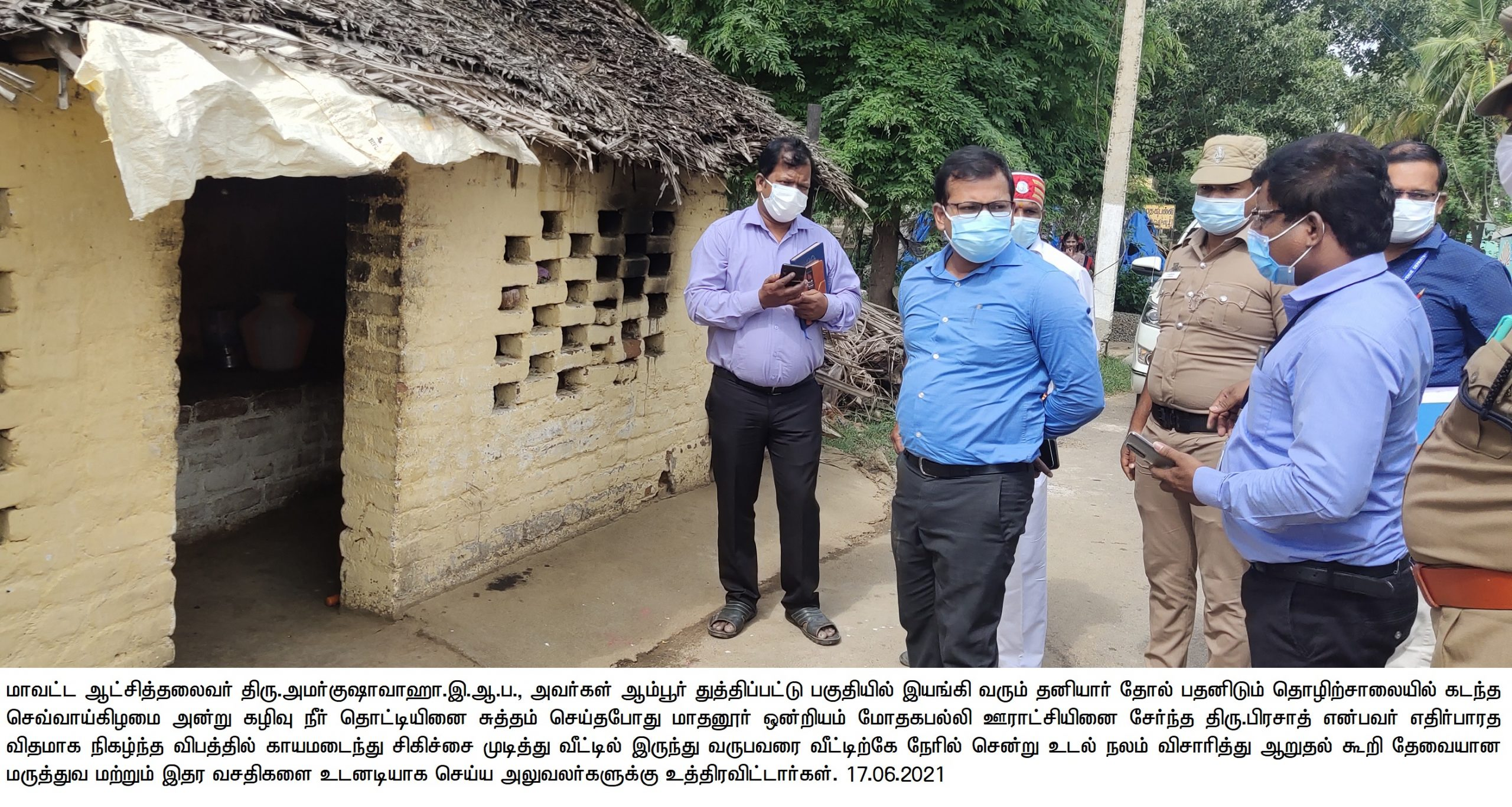 District Collector Inspection 17/06/2021