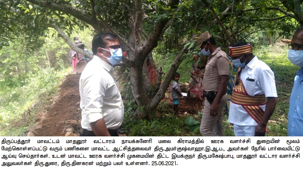 District Collector Inspection 25/06/2021