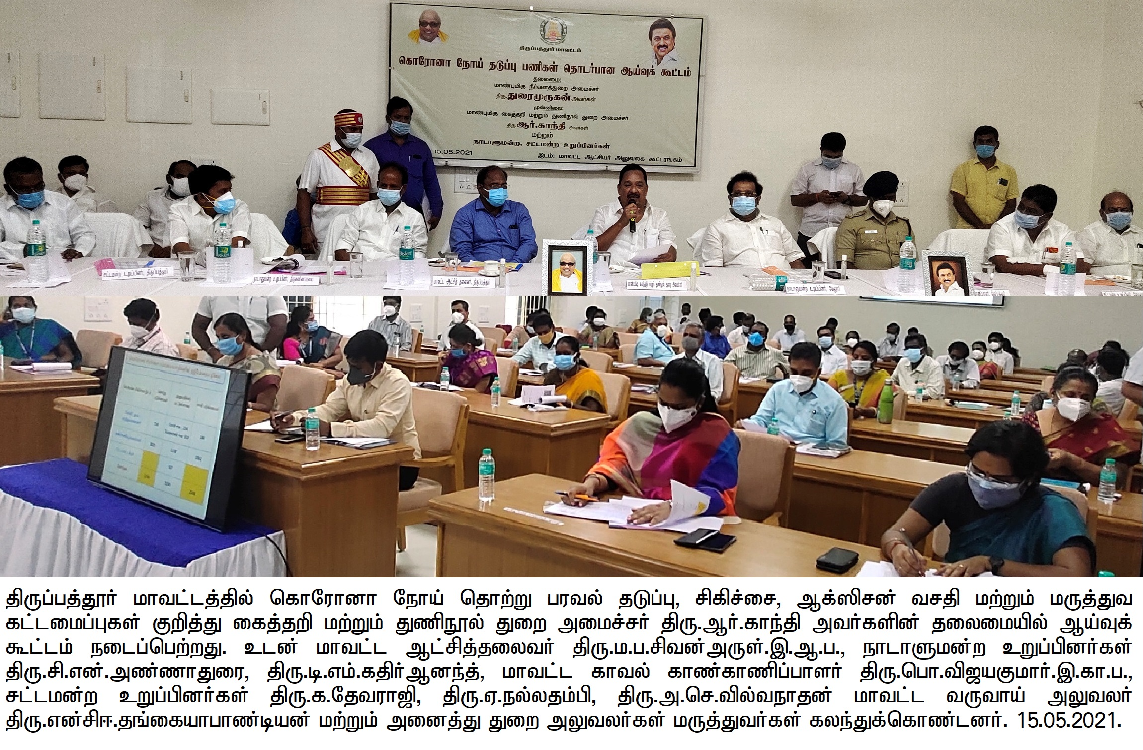 Hon'ble Handloom and Textile minister covid 19 review meeting 15/05/2021