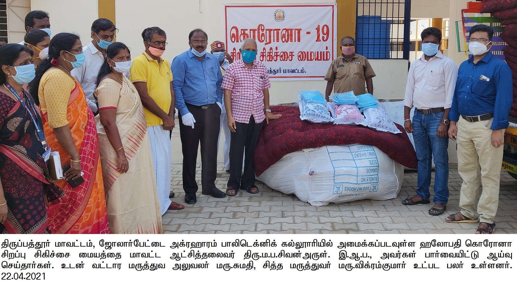 District Collector Inspection 22/04/2021