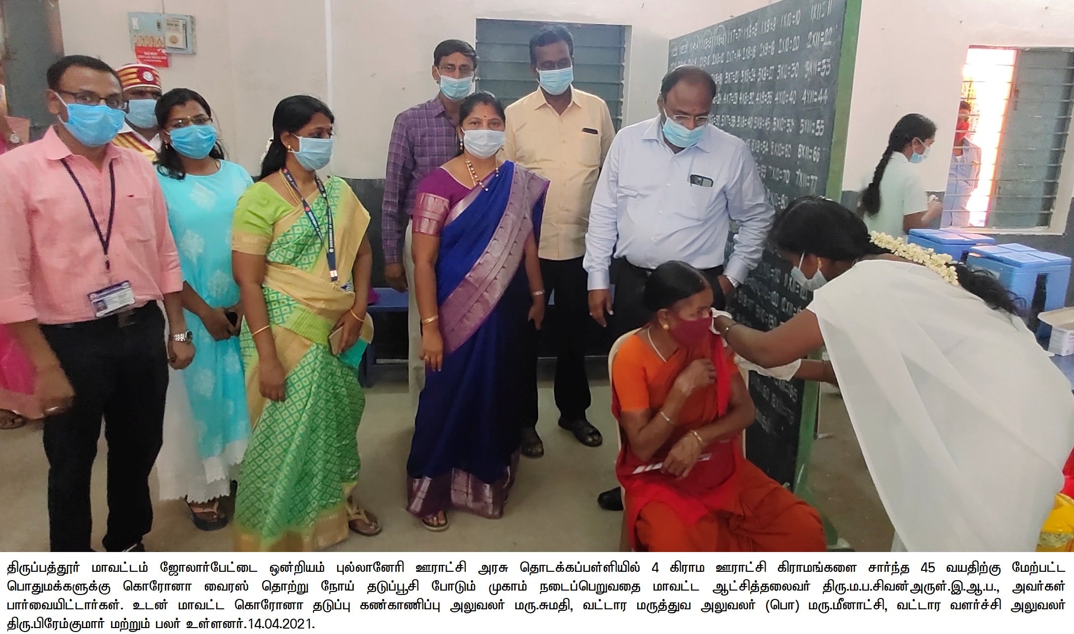 District Collector Inspection 14/04/2021