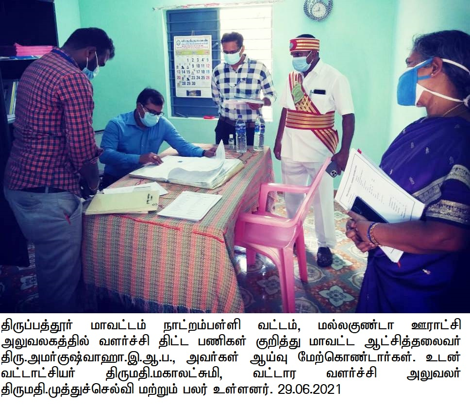 District Collector Inspection 26/03/2021