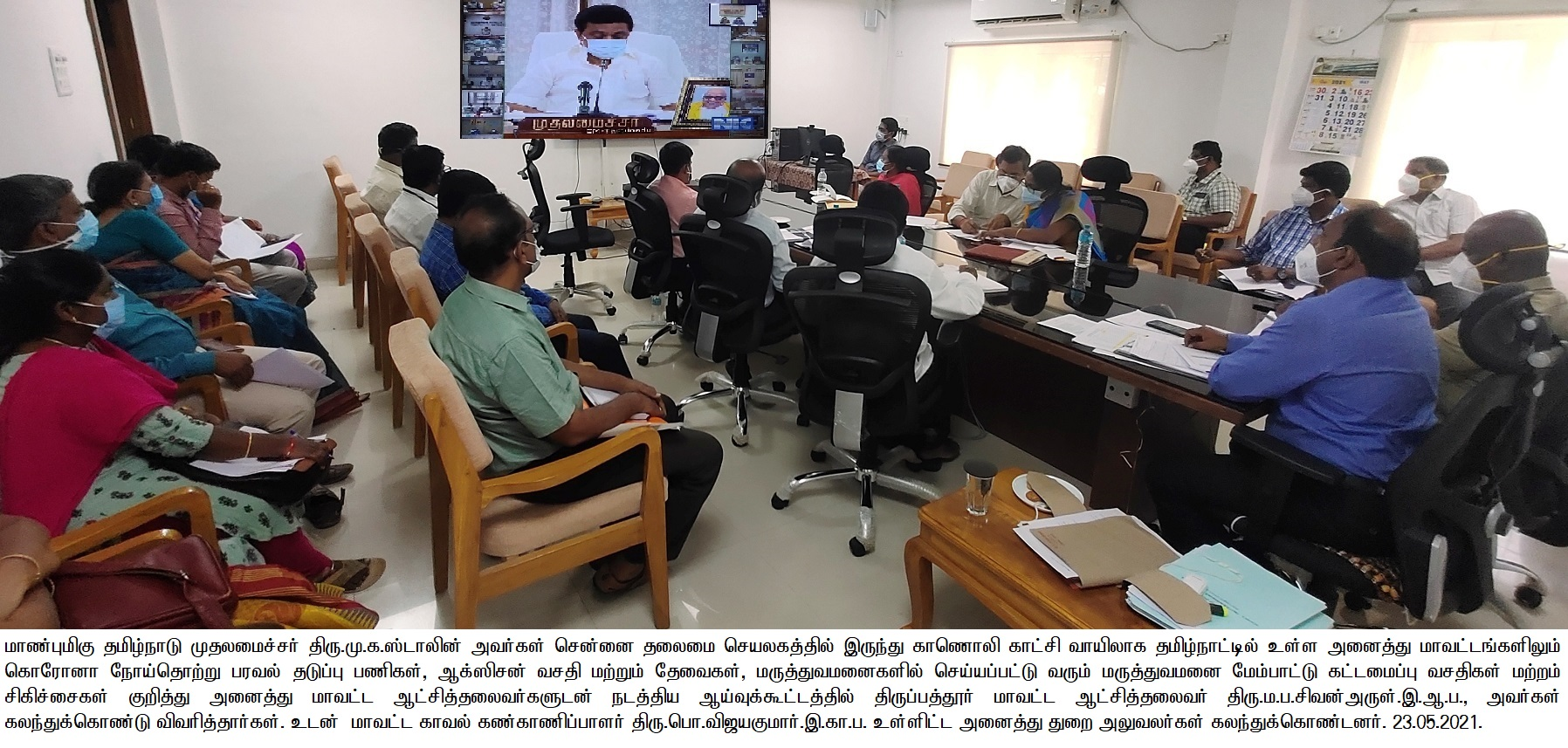 Hon'ble Tamil Nadu Chief minister Video conference 23/05/2021