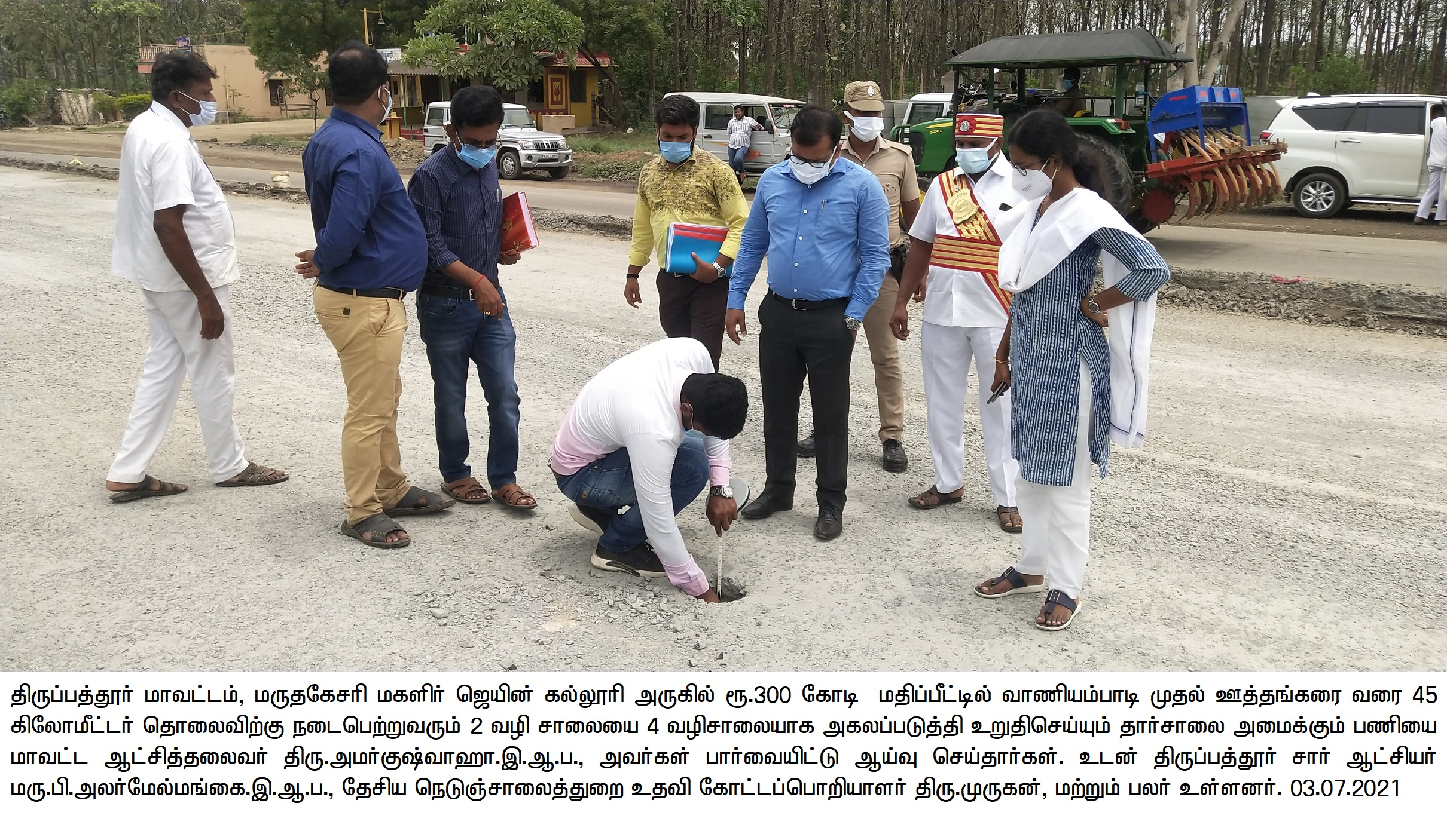 District Collector Inspection 03/07/2021