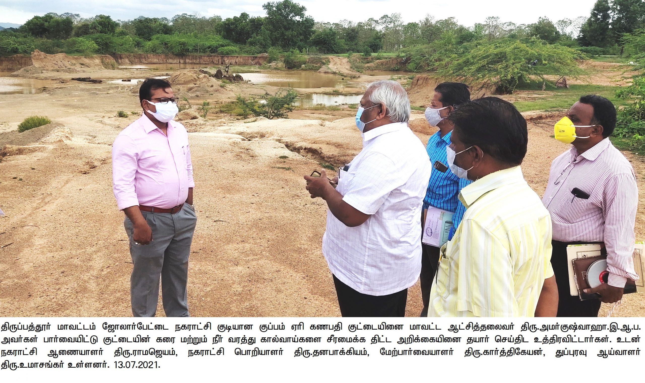 District Collector Inspection 13/07/2021