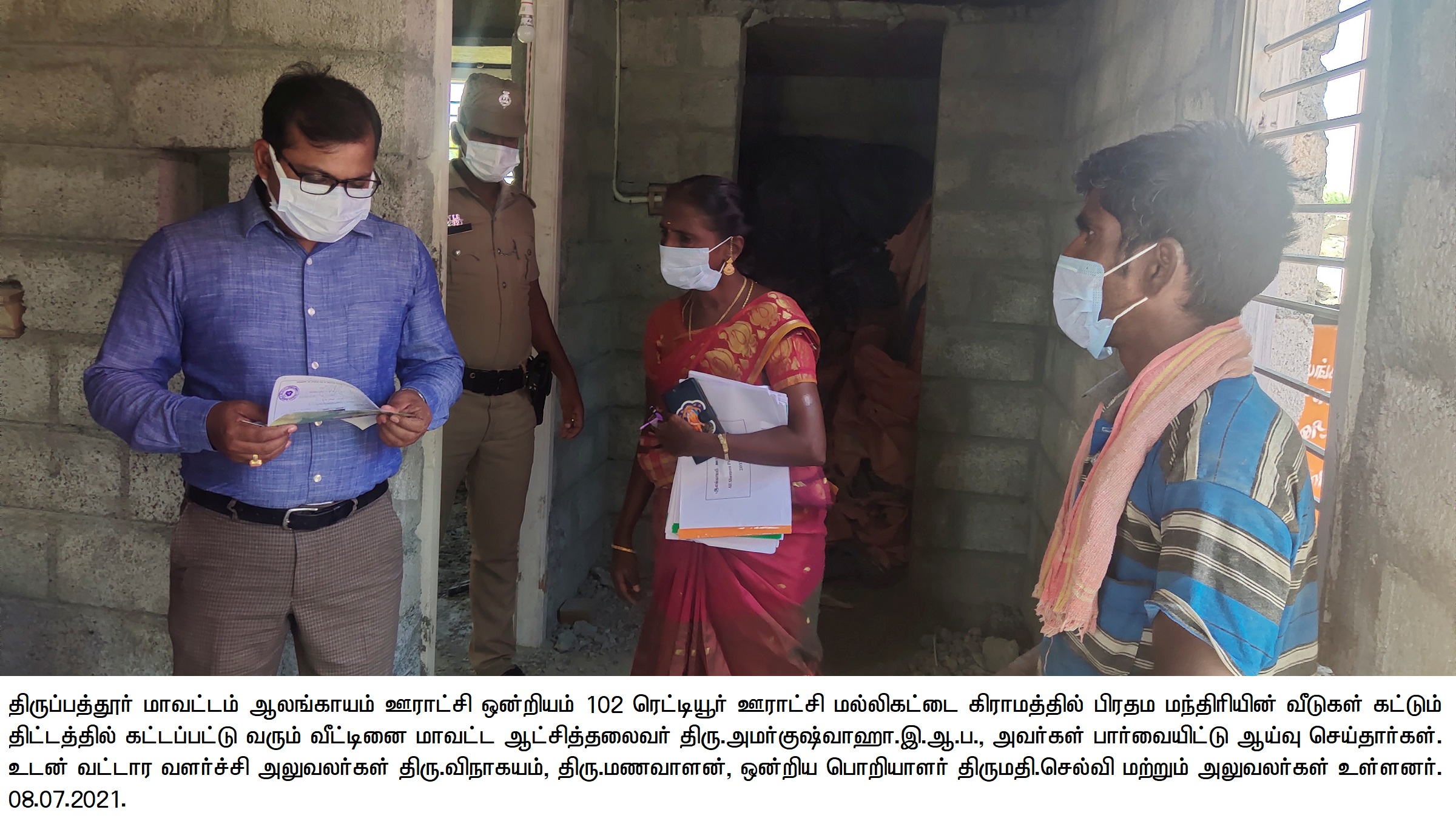 District Collector Inspection 07/07/2021