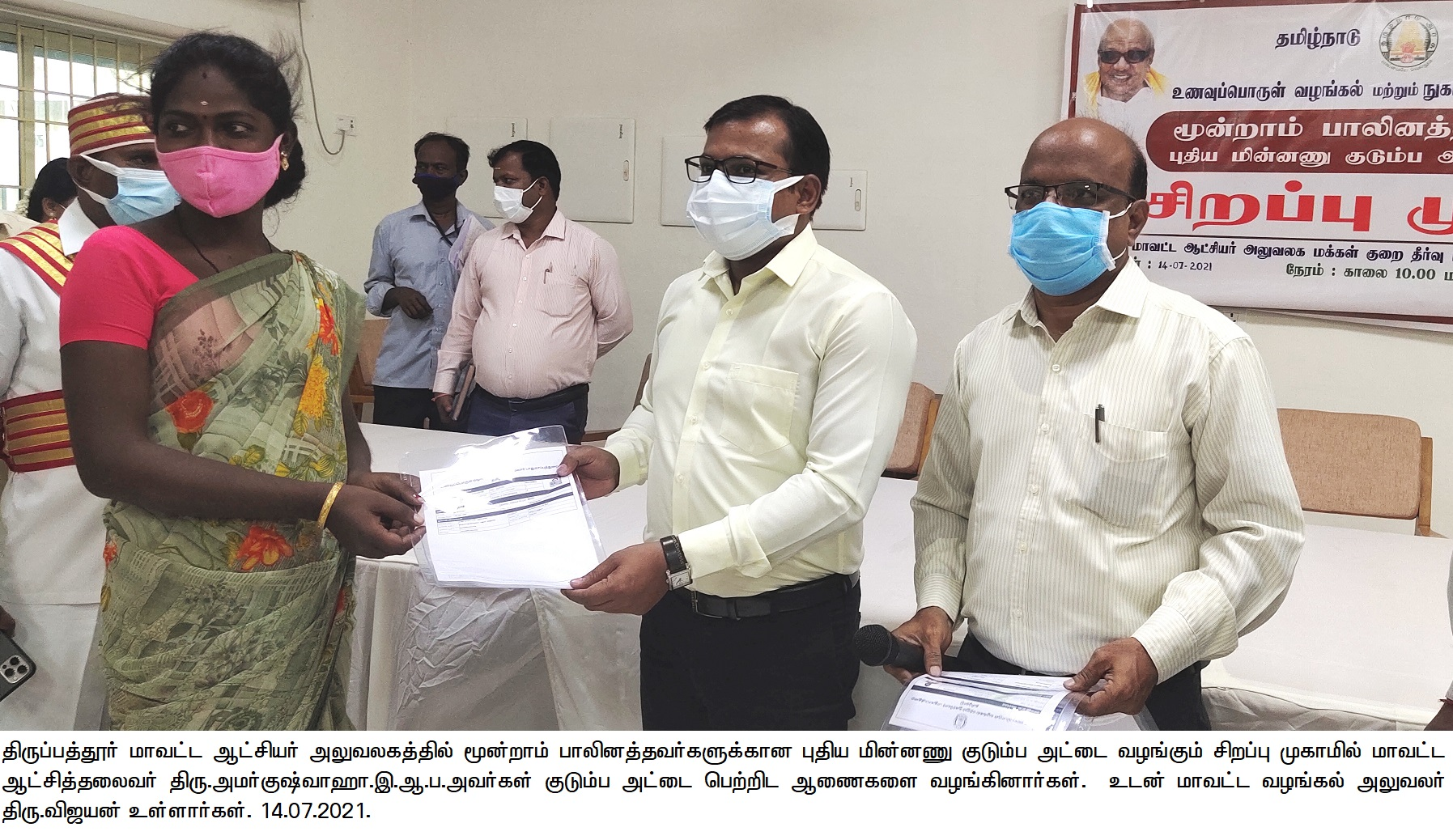 District Collector Distributed Transgenders New Family Card 14/07/2021