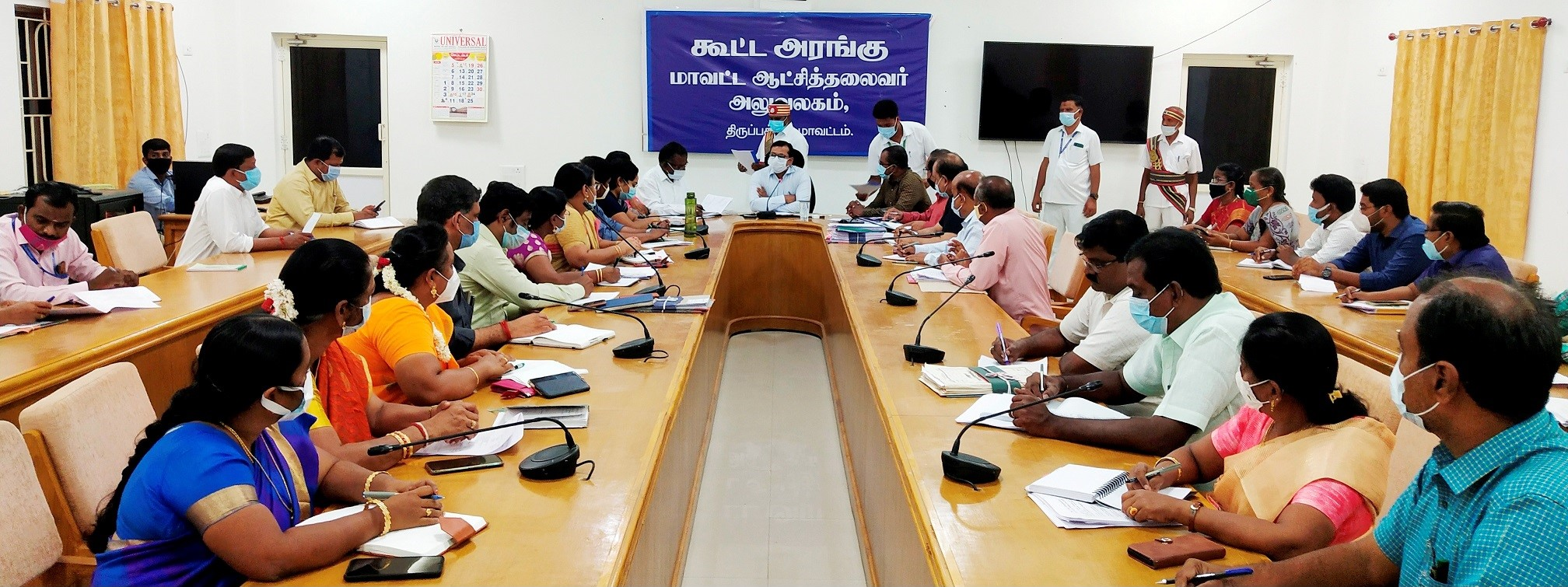 District Collector Local Body Election Meeting