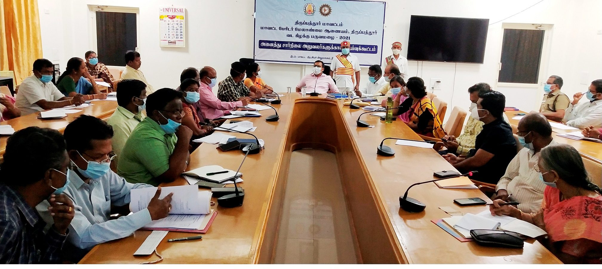 Collector Disaster and Covid Vaccination Meeting