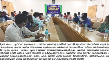 District Level Review Committee Meeting with Bank officials 29-12-2020