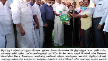 Honorable Minister K C Veeramani Distributed Pongal Prize Amount of Rs.2500 and Groceries 04-01-2021