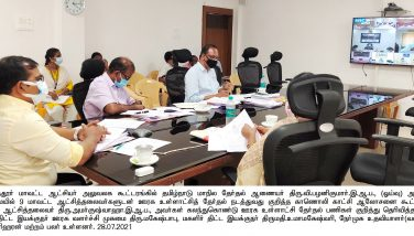District Collector attended state election commission through Video Conference 28/07/2021