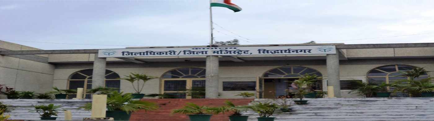 ALT District Magistrate Office