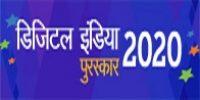 डिजिटल इंडिया पुरस्कार