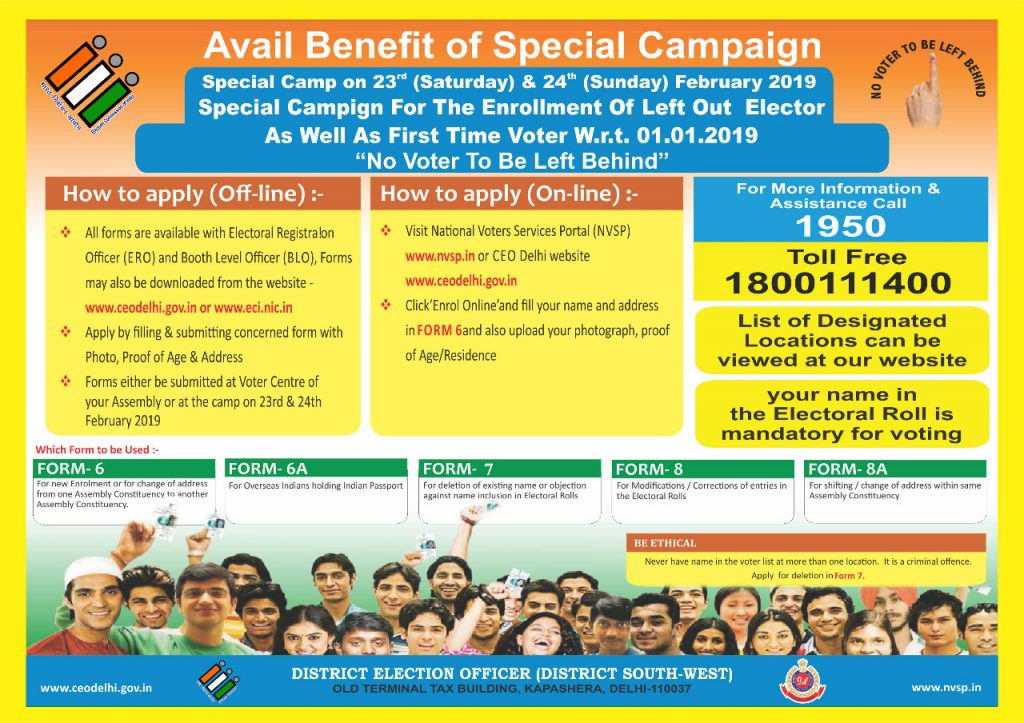 Special Camp for Election2019