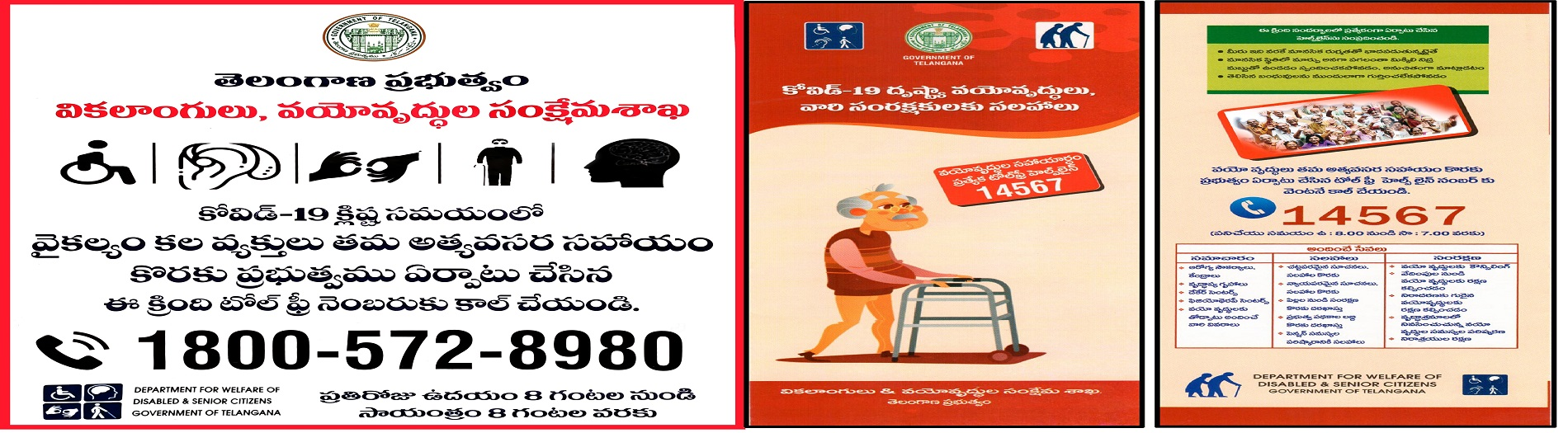 PWD and Senior Citizens Toll Free Poster.