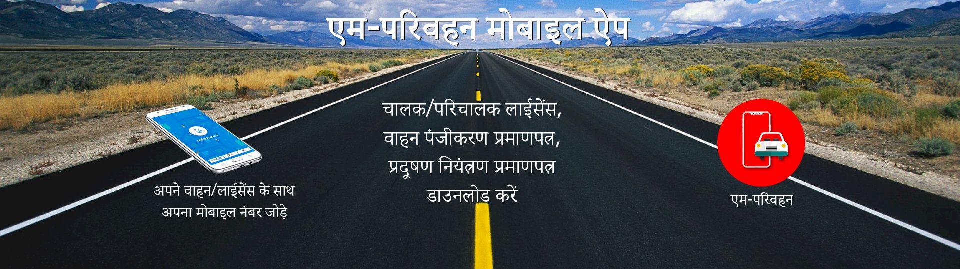mpariavahanHindi1