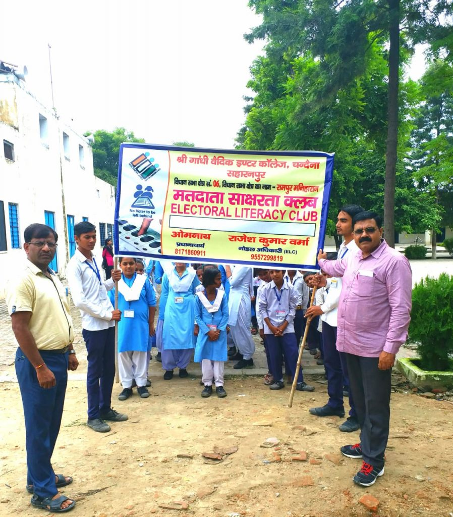 Sveep program Rampur Maniharan