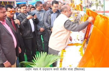 INDUSTRIAL SECTION INAUGRATION