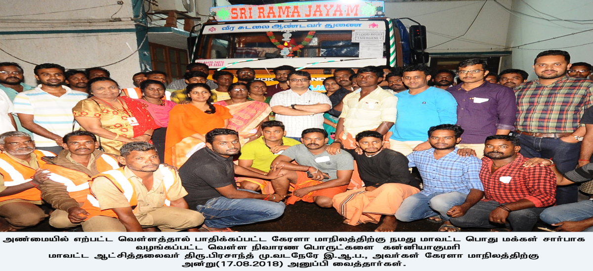 Flood Relief material transported to Kerala