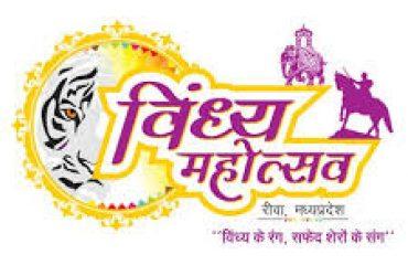 Vindhya_Mahotsava Rewa