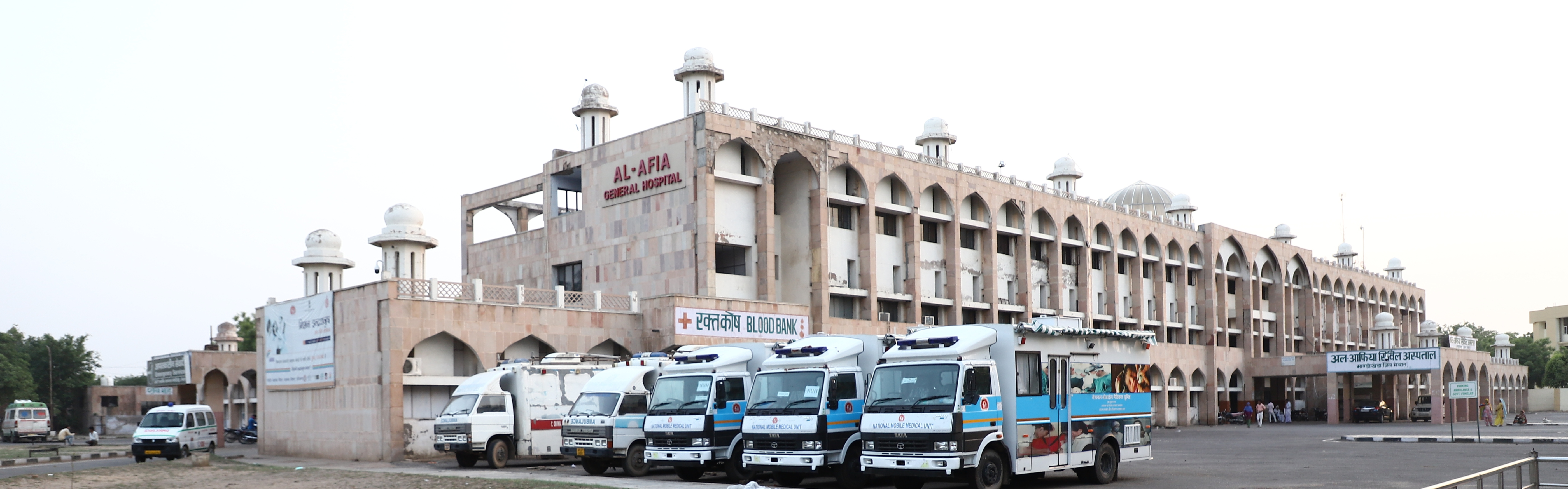 अल-अफिया जनरल अस्पताल, माडीखेड़ा|