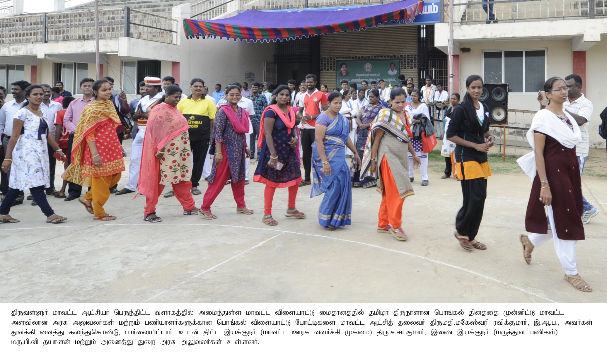 Pongal Sports Competition for District Level State Government officials on 05.01.2019