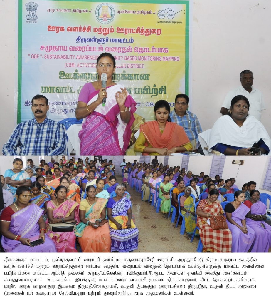 District Level Training to Health Motivators for Community based Monitoring Mapping Activities