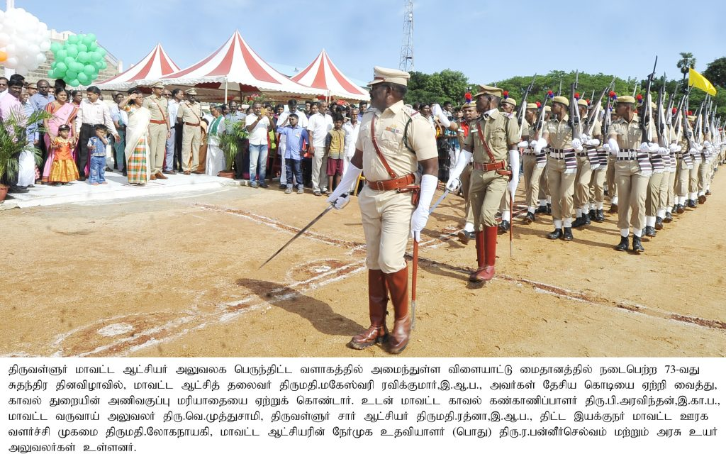 73rd Independence Day Celebrations on 15.08.2019