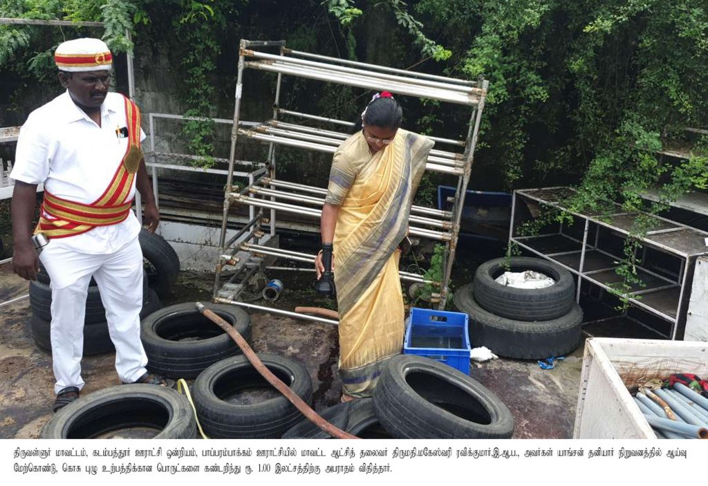 Dengue Eradication Inspection by the Collector at Kadambattur Block on 23.10.2019.