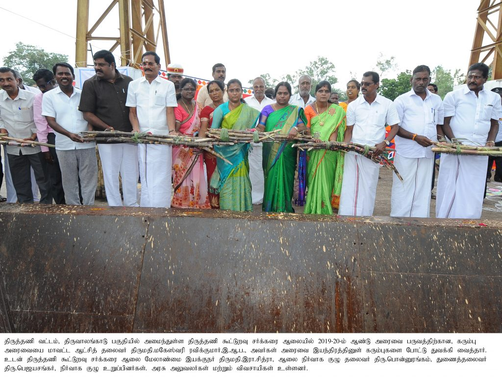 Inauguration of Sugarcane crushing by the District Collector at Tiruttani Co-operative Sugar Mill