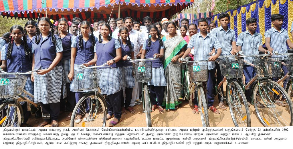 Distribution of Priceless Bicycles on 21.02.2020