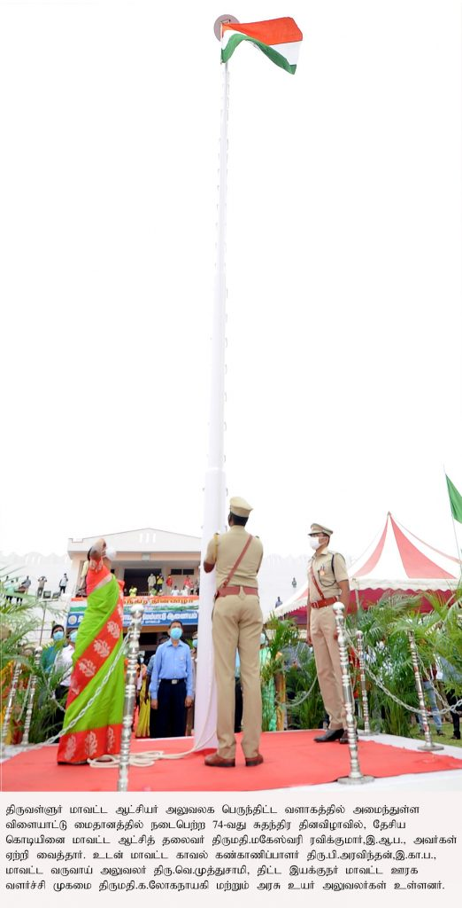 74th Independence Day Celebrations on 15.08.2020