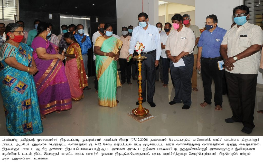 Inauguration of DRDA Building by Hon'ble CM - 07.12.2020