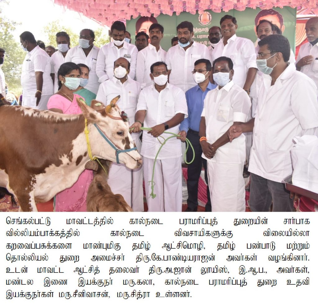 Priceless Milch Cow Distribution