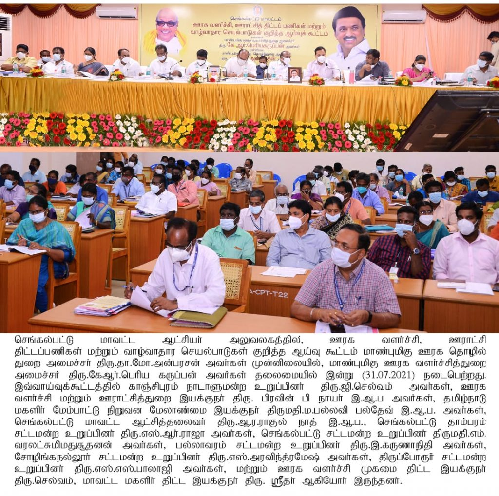 DRDA Minister Meeting